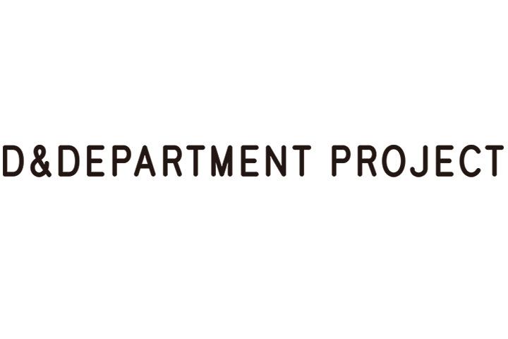 ディアンドデパートメントプロジェクト