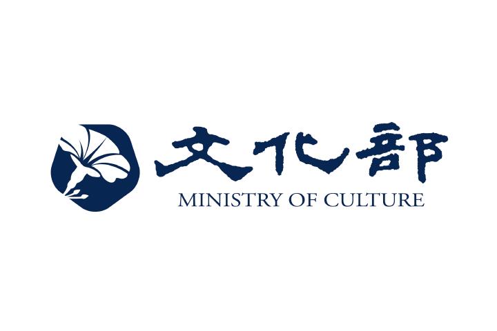 中華民国(台湾)文化部