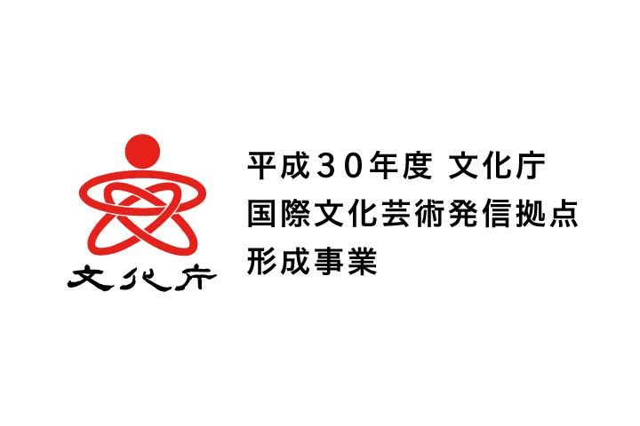 平成30年度文化庁国際文化ギイ術発信拠点形成事業