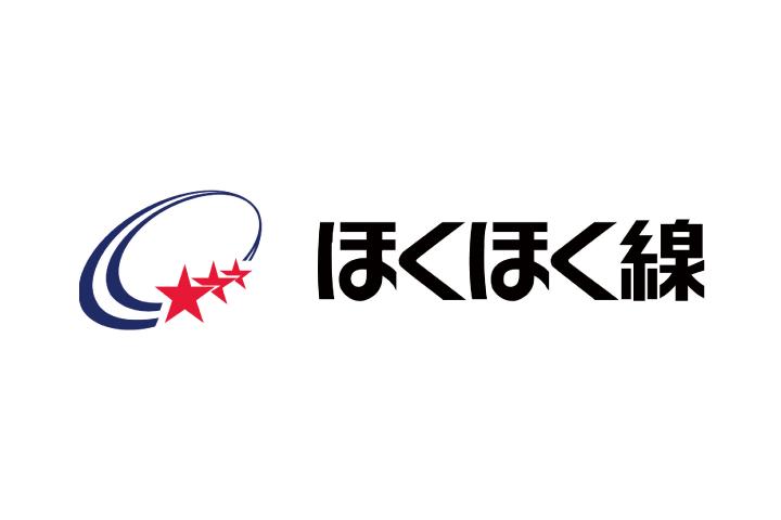 ほくほく線 北越急行株式会社