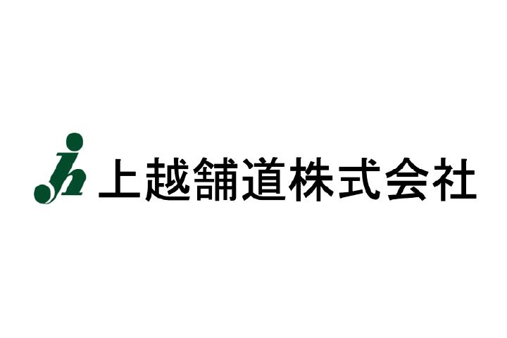 上越舗道株式会社